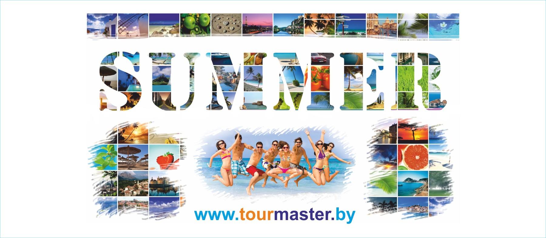summer TM-2016