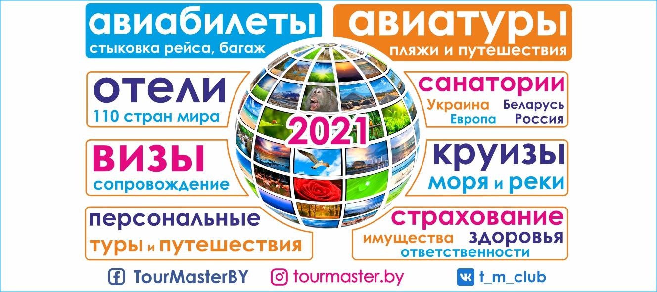 картинка ТурМастер главные работы и услуги